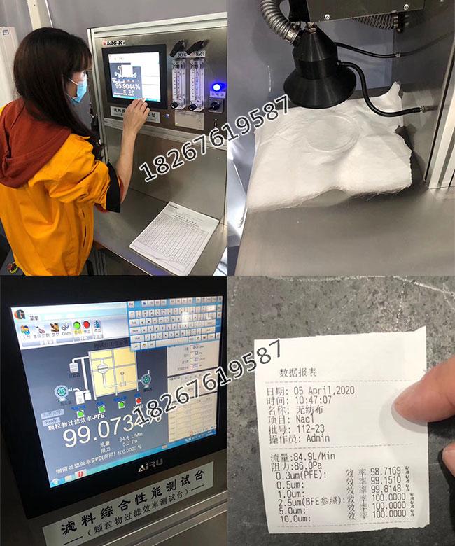熔喷布现场检测报告,数据远超同行标准,达N95口罩行业规范